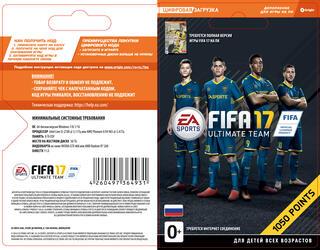 Услуга по предоставлению доступа FIFA17 Points 1050