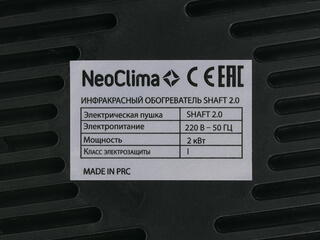 Инфракрасный обогреватель NeoClima SHAFT-2.0