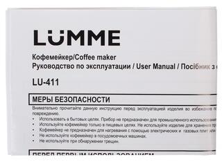 Френч-пресс Lumme LU-411 черный