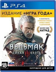 """Игра для PS4 Ведьмак 3: Дикая Охота Издание """"Игра года"""""""