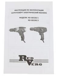 Шуруповерт RedVerg RD-SD330/2