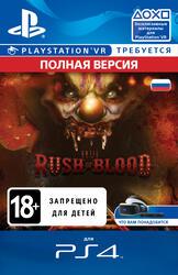 Услуга по предоставлению доступа для PS4 Until Dawn: Rush Of Blood
