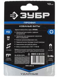 Набор бит ЗУБР 26023-3-50-S10