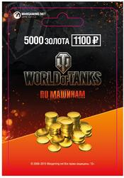 Услуга по предоставлению доступа WarGaming 5000 Gold