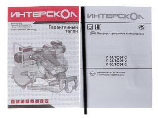 Перфоратор Интерскол П-30/900ЭР-2