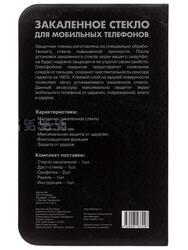 """5.5"""" Защитное стекло для смартфона Lenovo S856"""