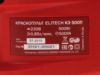 Краскопульт Elitech КЭ 500П
