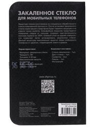 "4.8"" Защитное стекло для смартфона Sony Xperia M2"