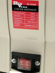 Точильный станок RedVerg RD-3220B