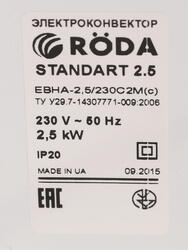 Конвектор Roda Standart 2,5