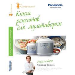 Книга рецептов Panasonic