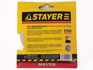 "Круг шлифовальный STAYER ""MASTER"" 35451-320"