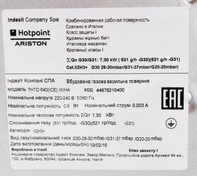 Газовая варочная поверхность Hotpoint-Ariston 7HTD 640 (ICE) IX/HA