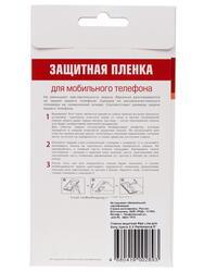 "5""  Пленка защитная для смартфона Sony Xperia X"