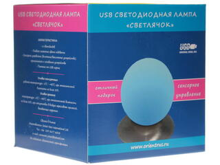 "USB-светильник Orient ""Светлячок"""