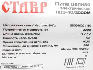 Цепная пила Ставр ПЦЭ-40/2000М