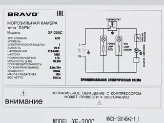 Морозильный ларь Bravo XF-200С белый
