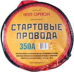Cтартовые провода Орион 350А