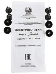 Плитка электрическая Злата 214T черный