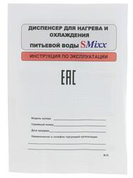 Диспенсер SMixx 16LD/E серебристый