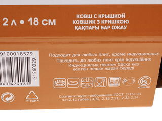 Ковш Tefal Tefal TENDANCE Chocolate 04147418 коричневый