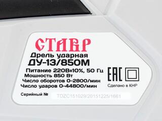 Дрель СТАВР ДУ-13/850М