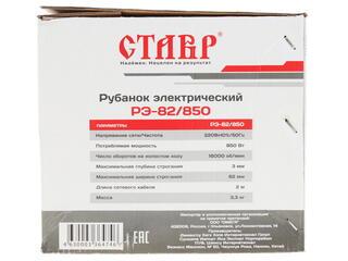 Электрический рубанок Ставр РЭ-82/850