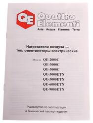 Тепловая пушка электрическая Quattro Elementi QE-2000C