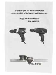 Шуруповерт RedVerg RD-SD320/1