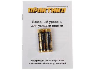 Лазерный нивелир Практика 649-448