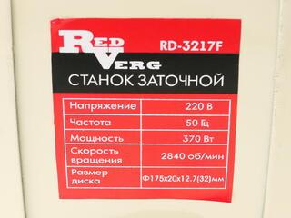 Точило RedVerg RD-3217F