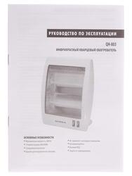 Инфракрасный обогреватель Supra QH-803
