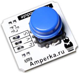 Кнопка Troyka-модуль AMP-B009