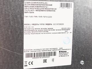 Комплект встраиваемой техники Hansa BCCI67256055