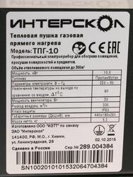 Тепловая пушка газовая Интерскол ТПГ -10