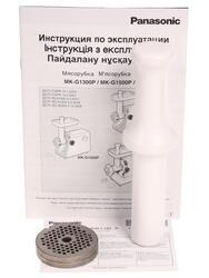 Мясорубка Panasonic MK G1800 белый