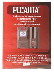 Стабилизатор напряжения Ресанта АСН- 5 000/1-Ц