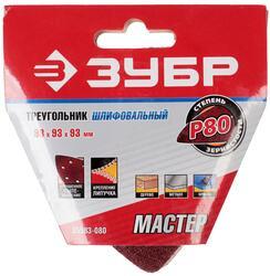 """Круг шлифовальный ЗУБР """"МАСТЕР"""" 35583-080"""