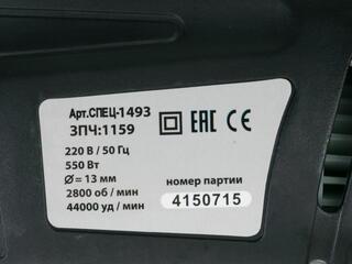 Дрель Спец БДУ-550
