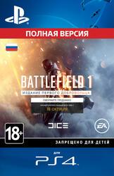 Услуга по предоставлению доступа для PS4 Battlefield1 - Издание Первого Дня