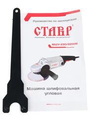 Углошлифовальная машина Ставр МШУ-230/2200М