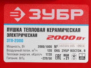 Тепловая пушка электрическая ЗУБР ЗТП-2000