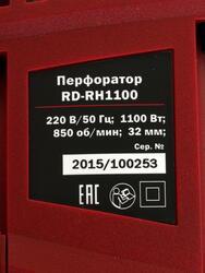 Перфоратор RedVerg RD-RH1100