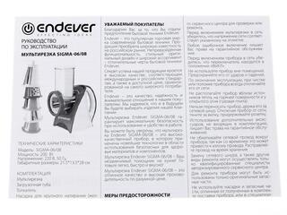 Мультирезка Endever SM-08 серый