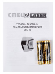 Лазерный нивелир Спец УЛС-10
