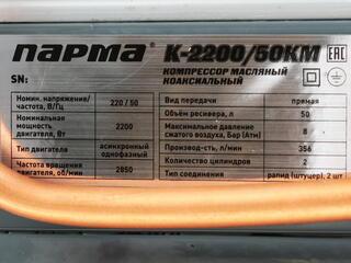 Компрессор Парма K-2200/50КМ