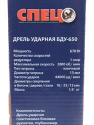Дрель СПЕЦ БДУ-650