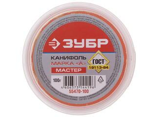Канифоль ЗУБР 55470-100