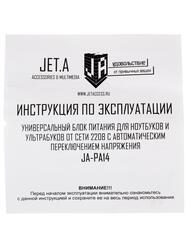 Адаптер питания сетевой JetA JA-PA14