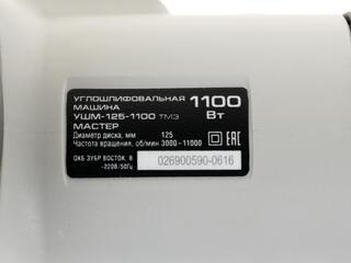 Углошлифовальная машина Зубр УШМ-125-1100 ТМ3